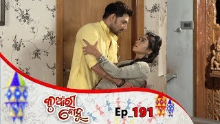 Kunwari Bohu | Full Ep 191 | 21st May 2019 | Odia Serial - TarangTV