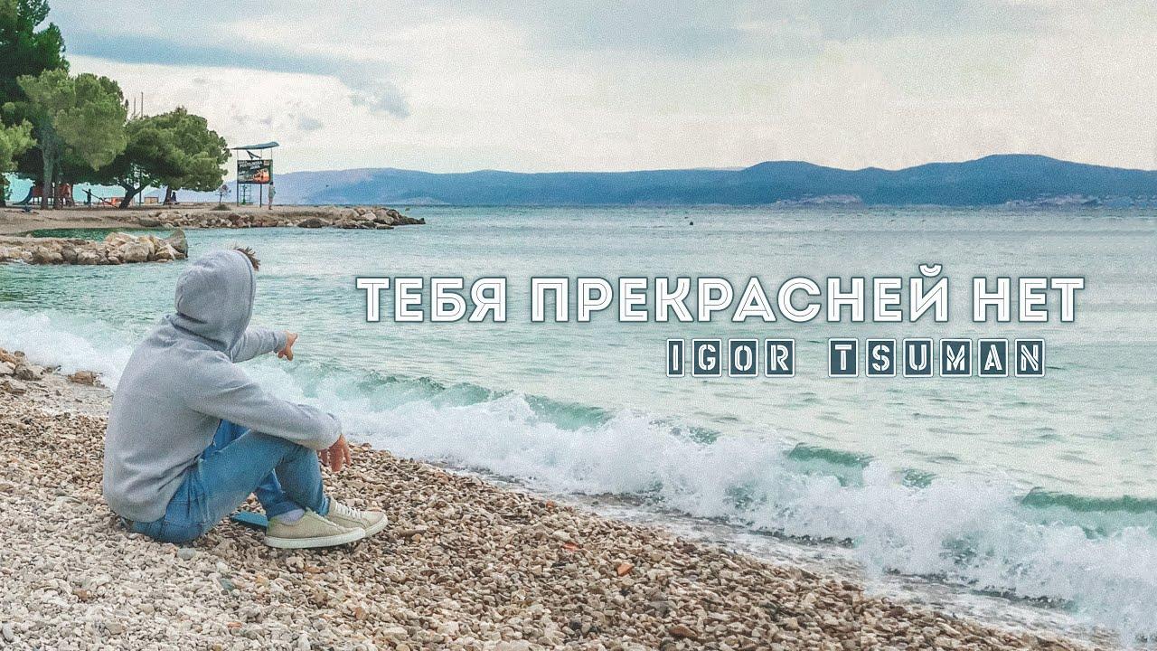 Тебя прекрасней нет - Премьера новой песни | Игорь Цуман