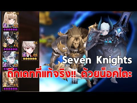 Seven Knights (Global/Asia) Version 4