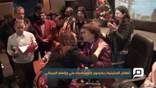 مصر العربية | أطفال الستينيات يكرمون إنعام محمد علي وإنعام الجريتلي