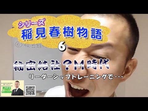 稲見春樹物語06 秘密結社?M時代