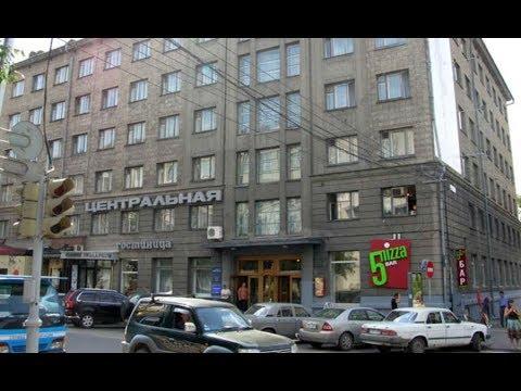 """гостиница """"Центральная"""" в Новосибирске"""