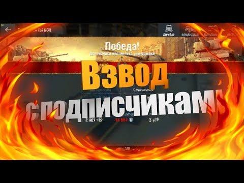 WoT Blitz Stream   Взвод с подписчиками , Фармим    World of Tanks Blitz 18+ thumbnail