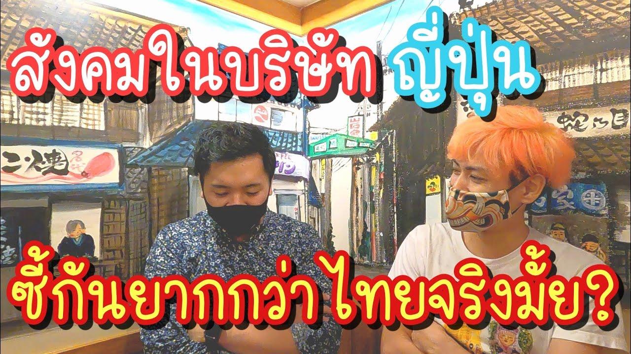 สัมภาษณ์คนไทยในญี่ปุ่น EP.7  สังคมในบริษัทญี่ปุ่นซี้กันยากกว่าไทยจริงมั้ย?