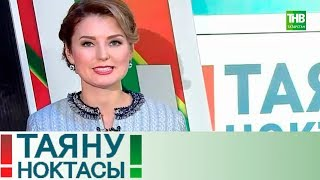 Таяну ноктасы 18/01/18 ТНВ