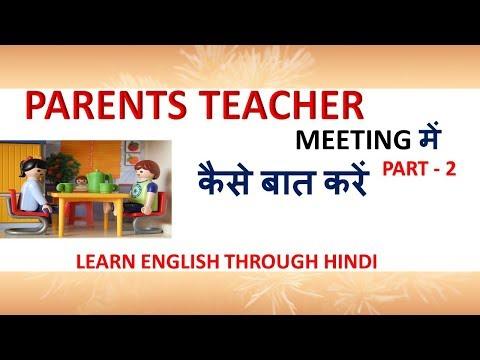 PARENTS TEACHER MEETING  PART - 2 | HOW TO TALK TO YOUR CHILD'S TEACHER