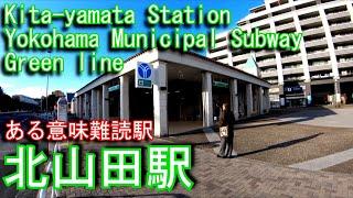 北山田駅に潜ってみた 横浜市営地下鉄グリーンライン Kita-yamata Station. Yokohama Municipal Subway Green line