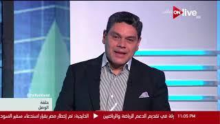 حلقة الوصل - معتز عبد الفتاح يوجه الشكر لجمال الشناوي ويهنئ سعيد محفوظ على رئاسة تحرير