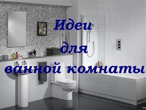 Ванная комната дизайн. Идеи дизайна! Часть 1