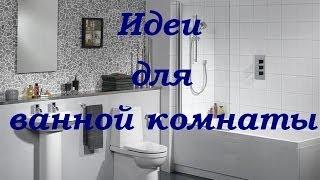 Ванная комната дизайн. Идеи дизайна! Часть 1(Ванная комната видео идей! Ванная — это место, где мы сбрасываем груз забот, растворяя их в воде. В этом виде..., 2014-04-08T12:40:07.000Z)