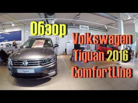 Новый Volkswagen Tiguan 2017. Обзор авто в комплектации Comfortline