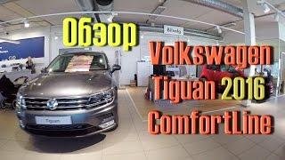 видео Фольксваген Тигуан 2017 2018: комплектации и цены в новом кузове, фото