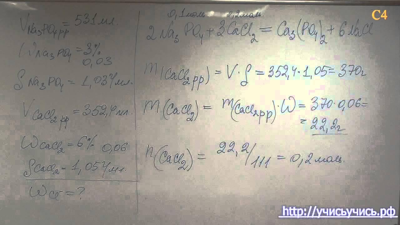 Решение задач по химии на растворы с4 задачи решением по физике 9 класс скачать