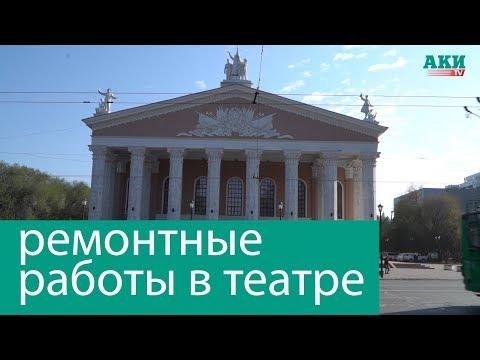Как идет капитальный ремонт в Театре оперы и балета?