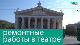 Як триває капітальний ремонт у Театрі опери та балету?