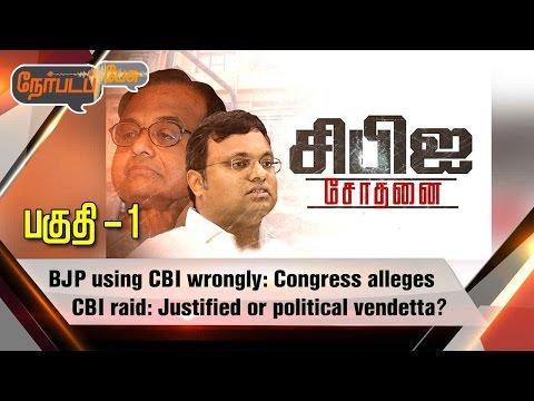 Nerpada Pesu: CBI Raids P Chidambaram & his son Chennai Residence | 16/05/2017 | Part 1