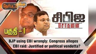 Nerpada Pesu 16-05-2017 CBI raids P Chidambaram's premises – Puthiya Thalaimurai tv Show