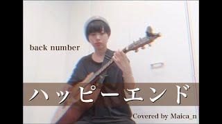 この動画を開いて下さり、ありがとうございます。 今回は、back number...