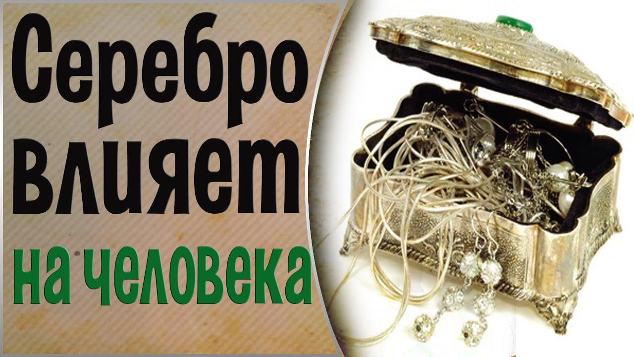 Украшения из серебра россия 68