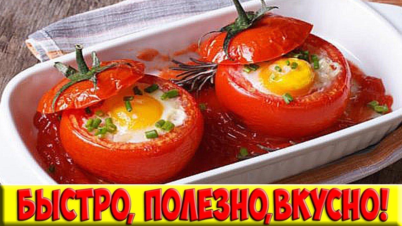 Яичница в помидорах. Простой пошаговый рецепт завтрака!