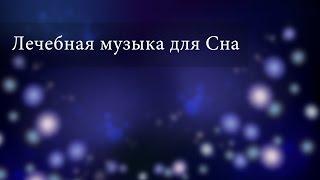Расслабляющая лечебная музыка для глубокого сна, от бессоницы.(Расслабляющая лечебная музыка для глубокого сна, от бессоницы. 3-часовой звуковой сеанс для благоприятного..., 2015-04-05T07:47:15.000Z)
