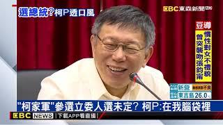 網友拱選總統 柯P:不要吵我、明年6月再問