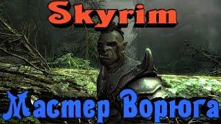 """The Elder Scrolls 5 Skyrim - История ВОРА """"Крысакина"""""""
