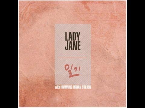 (+) Lady Jane (레이디 제인) - 일기 (Diary)