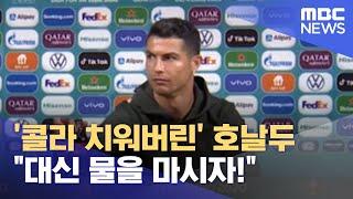 """'콜라 치워버린' 호날두 """"대신 물을 마시자!"""" (2021.06.15/뉴스데스크/MBC)"""