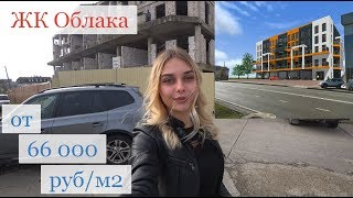 Квартиры в Сочи для жизни / ЖК Облака / Недвижимость Сочи