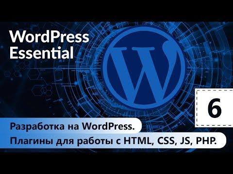 Уроки css wordpress