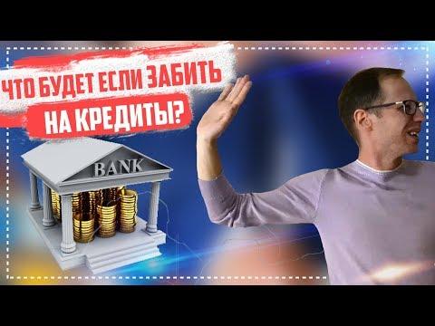 Что будет если не платить кредит Как не платить законно кредиты 2019