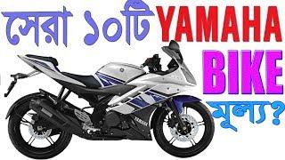 Top ten most popular Yamaha bike in Bangladesh || with Price