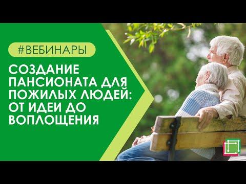Личный опыт. Создание пансионата для пожилых людей: от идеи до воплощения