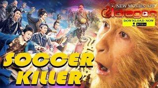🔥Soccer Killer Hindi Dubbed Full Movie Latest