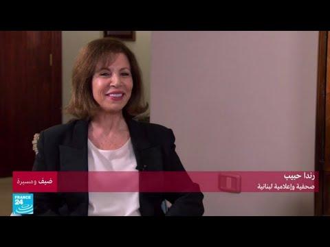 رندا حبيب: صحافية وإعلامية لبنانية  - نشر قبل 16 دقيقة