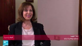 رندا حبيب: صحافية وإعلامية لبنانية