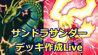 【遊戯王】Live_サンダードラゴンサンダーデッキ作成生配信