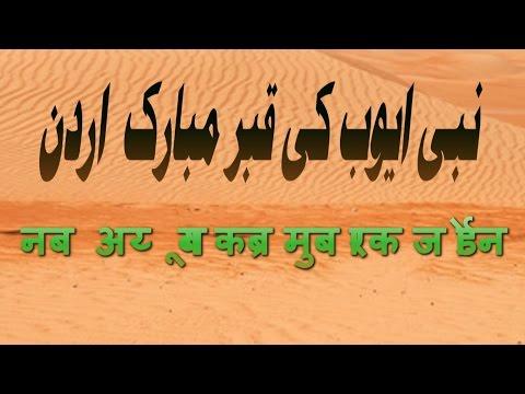 Prophet Hazrat Ayyub A.S. grave in Jordan (Travel Documentary in Urdu Hindi)