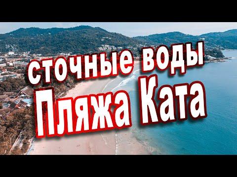 Важная информация для туриста острова Пхукет , Ужас пляжа Ката.