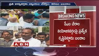 Amanchi Krishna Mohan quitting TDP heats up Politics in Chirala   ABN Telugu