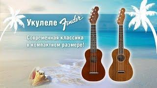 Укулеле Fender - современная классика в компактном размере! l SKIFMUSIC.RU