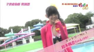 ピラメキーノ「子役恋物語」3日目(2014.8.6) すずきさあや 検索動画 20