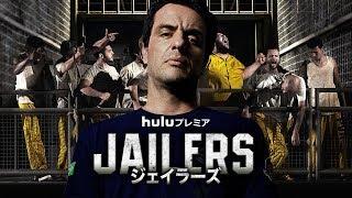 リアルを追求したら、それは戦慄のドラマになった。 危険度MAXブラジルのアウトローな刑務所<リアル>を目撃せよ‼ 4/2(木)からHuluにてシー...