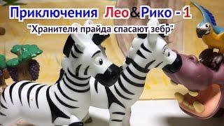 ЖИВОТНЫЕ ДИКОЙ ПРИРОДЫ №1 - Хранители земель прайда спасают зебр (Де Агостини)