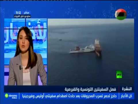 فصل السفينتين التونسية والقبرصية