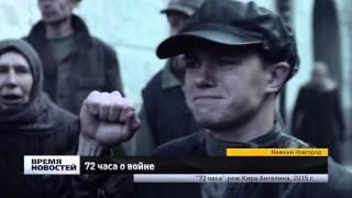 Николай Расторгуев презентовал фильм «72 часа»  в Нижнем Новгороде
