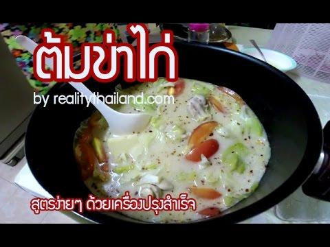 สูตรอาหารต้มข่าไก่ (Tom Kha Gai) เมนูอาหารไทย เมนูอาหารง่ายๆ