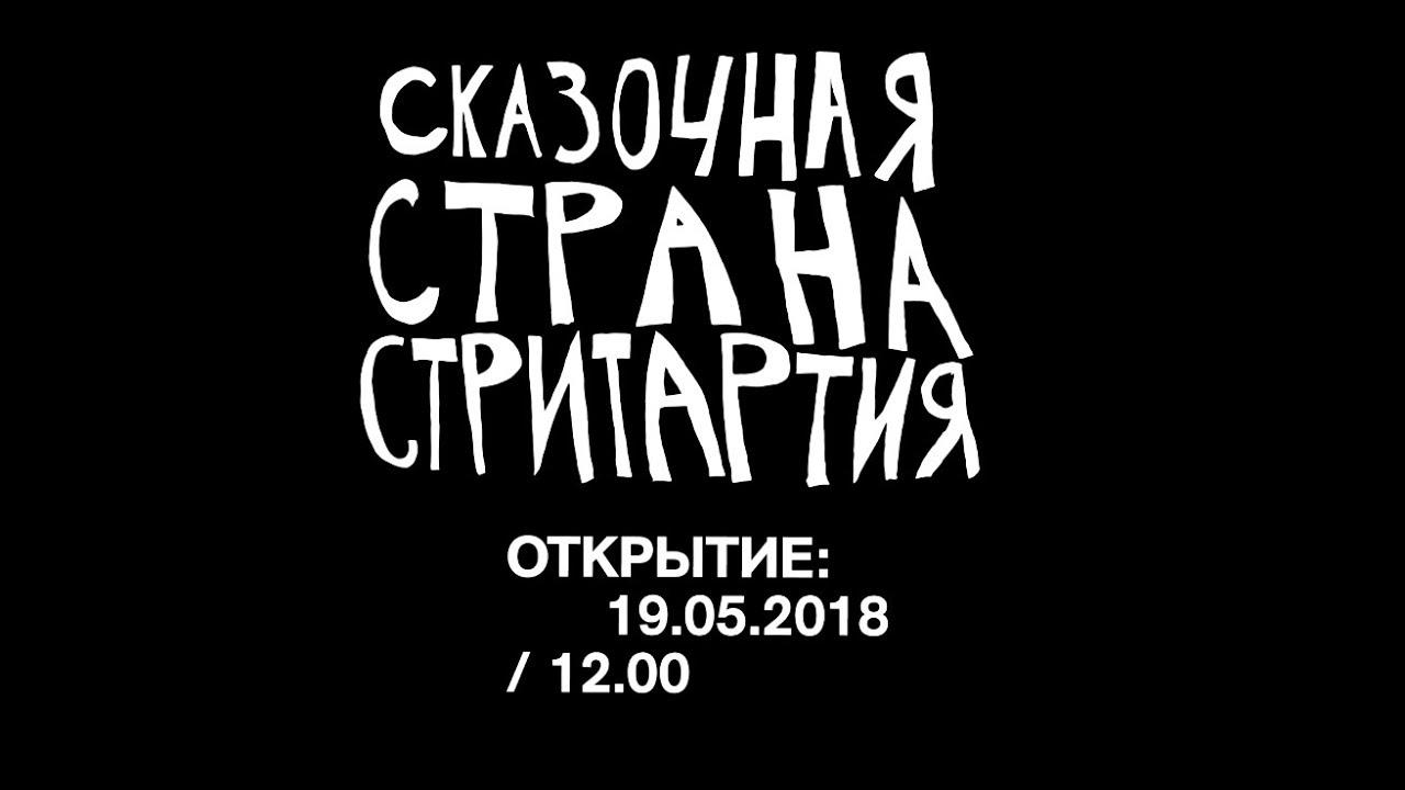 Сказочная страна стритартия | Трейлер к выставке 2018 | SAM