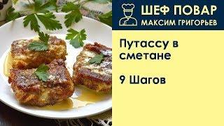 Путассу в сметане . Рецепт от шеф повара Максима Григорьева